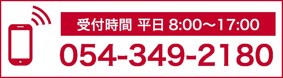 054-349-2180