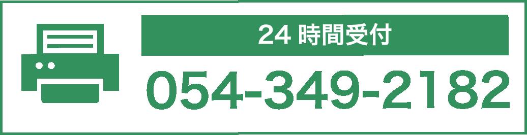 054-349-2182