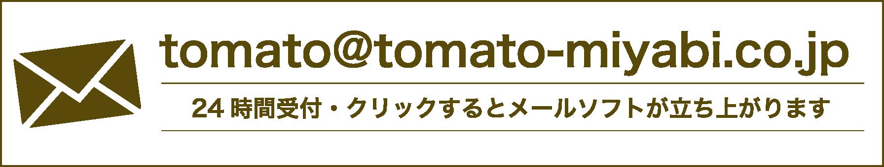 tomato@tomato-miyabi.co.jp
